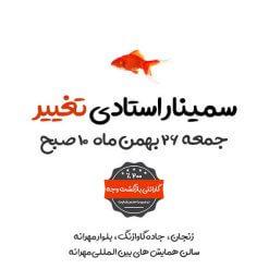 سمینار استادی تغییر زنجان