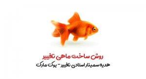 ماهی تغییر ماهی قرمز