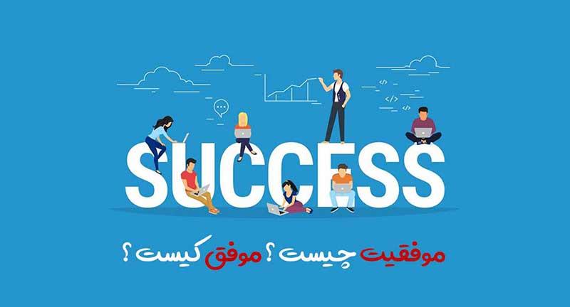 تعریف موفقیت موفق