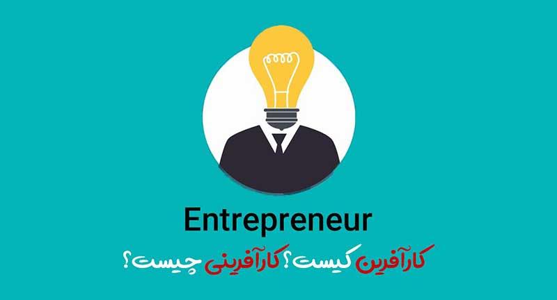 کارآفرینی کارآفرین