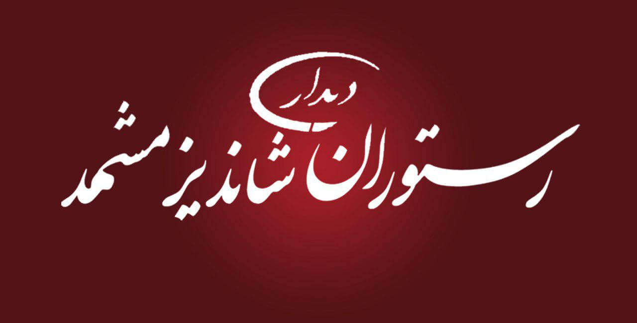 مشاور کسب و کار رستوران شاندیز مشهد