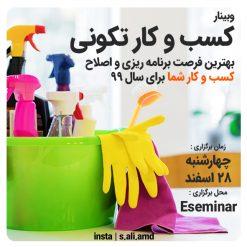 وبینار کسب و کار تکونی