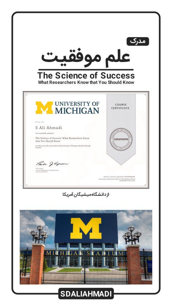 مدرک علم موفقیت دانشگاه میشیگان آمریکا